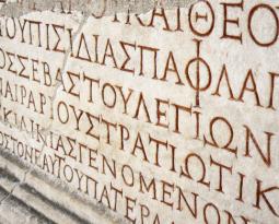 Trivia: It's Greek to Me!